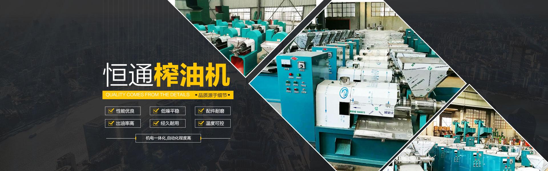 榨油机设备厂家网站